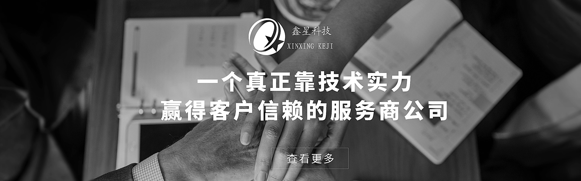 安徽鑫星banner3